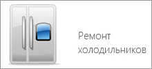 Ремонт бытовой техники в Москве и области
