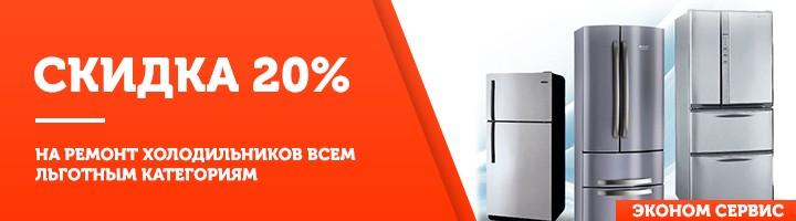 Ремонт холодильников Перово