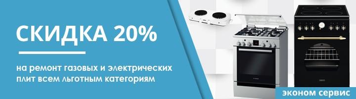 Скидка на ремонт электрических плит в Москве